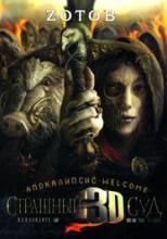 Апокалипсис Welcome: Страшный Суд 3D