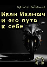 Иван Иваныч и его путь к себе