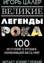Великие легенды рока. 100 историй о музыке, взорвавшей мир