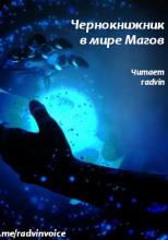 Чернокнижник в мире Магов 1 (главы 1-287)(озвучено 39)