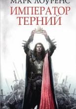 Император Терний