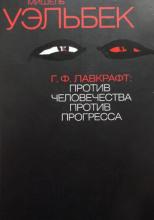 Г. Ф. Лавкрафт. Против человечества, против прогресса