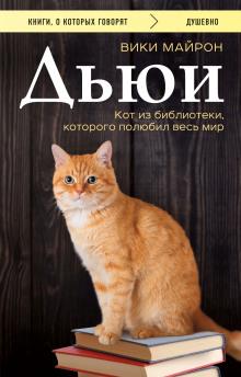Дьюи. Кот из библиотеки, который потряс весь мир
