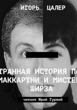 Странная история Пола Маккартни и мистера Ширза