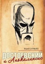 Достоевский и Апокалипсис