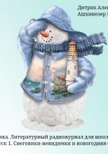 Снеговики-невидимки и новогодняя елка