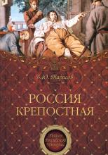 Россия крепостная. История народного рабства