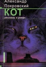 Рассказы из сборника Кот