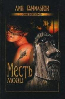Месть моаи