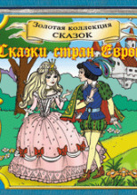 Сказки стран Европы. Золотая коллекция сказок