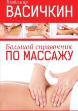 Справочник по массажу