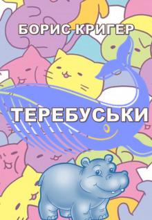 Теребуськи