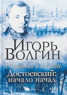 Родиться в России