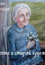 Красота и старый художник