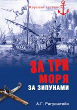 За три моря за зипунами. Морские походы казаков на Чёрном, Азовском и Каспийском морях