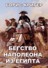 Бегство Наполеона из Египта