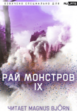 Рай Монстров. Том 9