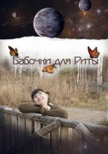 Бабочки для Риты