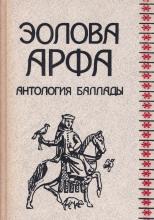 Эолова арфа. Антология баллады