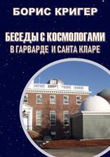 Беседы с космологами