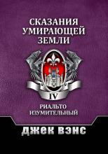 Риалто Великолепный