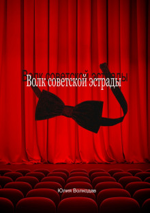 Волк советской эстрады