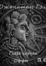 Глаза короля Оффы