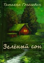 Зелёный сон