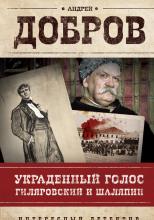 Украденный голос. Гиляровский и Шаляпин