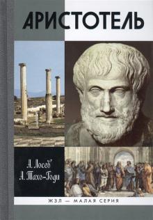 Аристотель. Жизнь и смысл