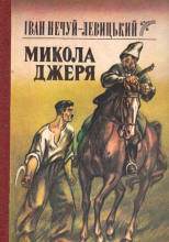 Микола Джеря (Украинский язык)