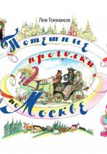Потешные прогулки по Москве