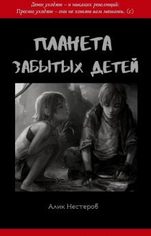 Планета забытых детей