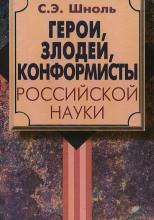Герои и злодеи российской науки