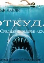 Откуда на Средиземноморье акулы?