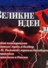 """""""Великие"""" идеи XX века"""