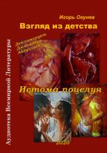 Истома поцелуя