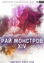 Рай Монстров - Том 14