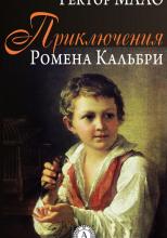 Приключения Ромена Кальбри