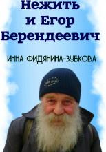 Нежить и Егор Беендеевич