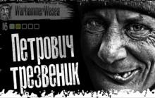 Петрович трезвенник