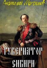 Губернатор Сибири