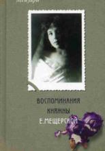 Воспоминания княжны Е. Мещерской