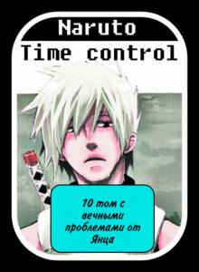 В мире Наруто со способностью контролировать время [Том 10]