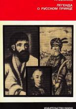 Легенда о русском принце