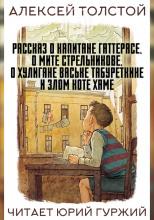 Рассказ о капитане Гаттерасе, о Мите Стрельникове, о хулигане Ваське Табуреткине и злом коте Хаме