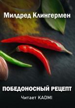 Победоносный рецепт