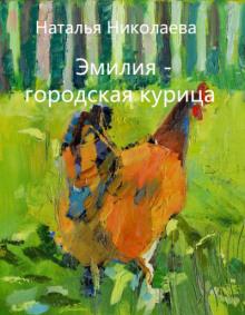 Эмилия - городская курица