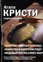 Театр у микрофона 28. Агата Кристи
