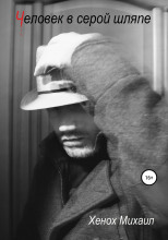 Человек в серой шляпе